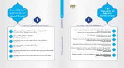 فصلنامه «اندیشه مردمسالاری اسلامی» رونمایی میشود