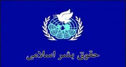 گفتوگو| ضمانتهای اجرایی حقوق بشر اسلامی