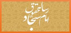 یاداشت| حقالناس و حقالله در رساله حقوقی امام سجاد
