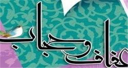 معرفی کتاب  مجموعه قوانین و مقررات عفاف و حجاب