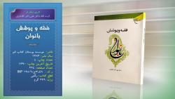 معرفی کتاب | پوشش در آیینه فقه