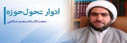 حجت الاسلام محمد صالحی تبیین کرد: