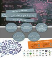 همایش بین المللی سواد رسانه ای و اطلاعاتی با موضوع خانواده