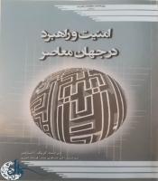 معرفی کتاب| امنیت و راهبرد در جهان معاصر