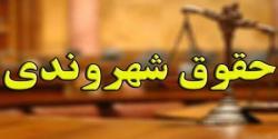 اقلیتهای دینی و نظام حقوق شهروندی اسلامی