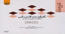 معرفی کتاب| بررسی جایگاه کرامت انسانی در فقه و حقوق اسلامی