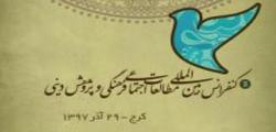 اطلاع رسانی| برگزاری سومین کنفرانس بین المللی «مطالعات اجتماعی فرهنگی و پژوهش های دینی»