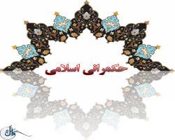 معرفی پایان نامه| ارزیابی مدل حکمرانی خوب و پیشنهاد مولفههای مدل حکمرانی اسلامی