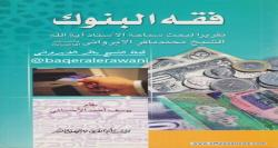 معرفی کتاب| فقه بانکداری اسلامی
