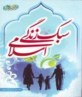معرفی کتاب| سبک زندگی اسلامی