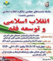 نشست تخصصی| انقلاب اسلامی و توسعه فقه