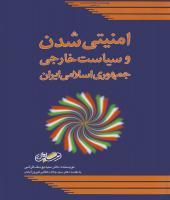 معرفی کتاب   امنیتی شدن و سیاست خارجی جمهوری اسلامی ایران