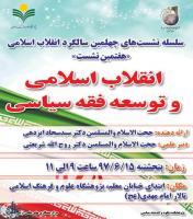 نشست تخصصی| انقلاب اسلامی و توسعه فقه سیاسی