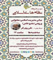 نشست «مبانی مدیریت اسلامی؛ محتوایی و روشی» برگزار میشود