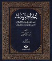 معرفی کتاب|کتاب اسداءالرغاب در بین کتب دیگر در باب حجاب امتیازی ویژه دارد
