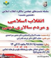 نشست تخصصی | انقلاب اسلامی و مردم سالاری دینی